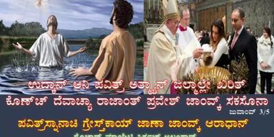 ಸಾಕ್ರಾಮೆಂತಾಚೆ ಆರಾಧನ್ : ಪವಿತ್ರ್ ಸ್ನಾನಾಚ್ಯಾ ಸಾಕ್ರಾಮೆಂತಾ ವಿಶಿಂ ನಿಯಾಳುಂಕ್ ಆಧಾರ್ | Holy Hour on Baptism