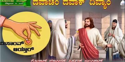 ಮಿಸಾಂವ್ ಆಯ್ತಾರ್ : ಮಿಸಾಚೆ ಬಲಿದಾನ್ | Holy Mass of Mission Sunday