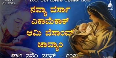 ಮರಿ ದೆವಾಚಿ ಮಾತಾ : ಮಿಸಾಚೆ ಬಲಿದಾನ್ | New Year 2021 Holy Mass Mary Mother of God Feast