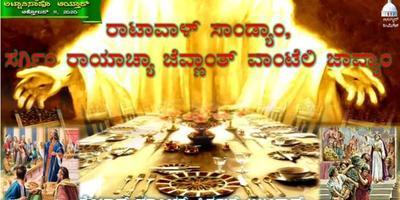 ಸಾದ್ಯಾ ಕಾಳಾಚೊ 28ವೊ ಆಯ್ತಾರ್ ಮಿಸಾಚೆ ಬಲಿದಾನ್ | Holy Mass 28th Sunday