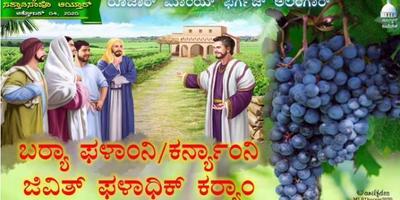 ಸಾಧ್ಯಾ ಕಾಳಾಚೊ 27ವೊ ಆಯ್ತಾರ್ : ಮಿಸಾಚೆ ಬಲಿದಾನ್ | Holy Mass of 27th Sunday of the Year